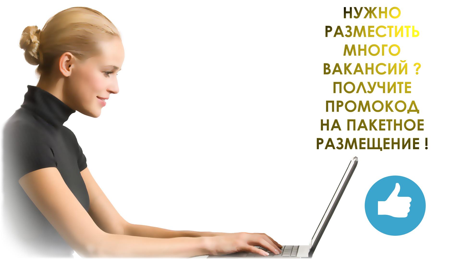 Работа в России  Работа вакансии база резюме поиск