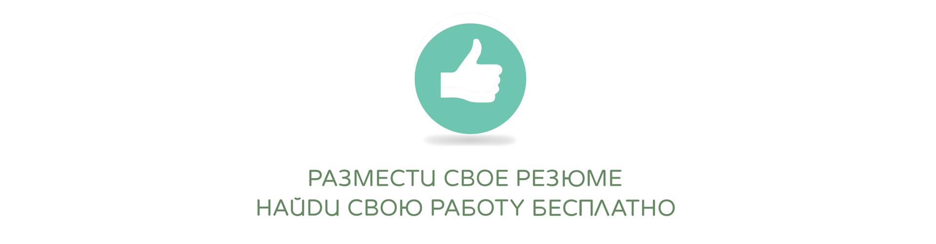 разместить резюме бесплатно для работы в России